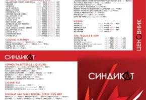 Night Club – Sindikat - Pricelist