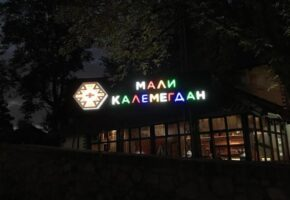 mali-kalemegdan-restaurant-at-night